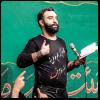 کربلایی جواد مقدم شب عاشورا محرم ۹۵